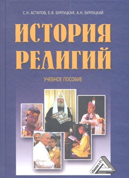История религий. Учебное пособие. 3-е издание