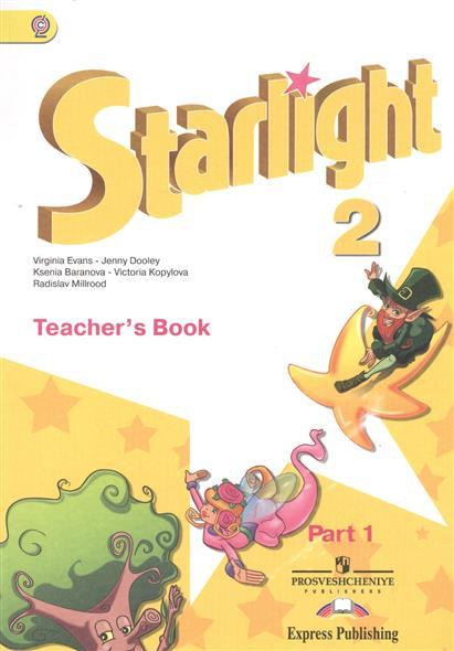 Starlight. Английский язык. 2 класс. В 2-х частях. Часть 1. Книга для учителя