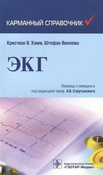 Хамм К., Виллемс Ш. ЭКГ. Карманный справочник