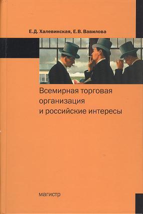 цена на Халевинская Е., Вавилова Е. Всемирная торговая организация и российские интересы