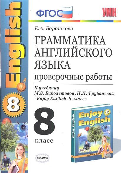 купить Барашкова Е. Грамматика англ. яз. 8 кл. Провер. работы по цене 90 рублей