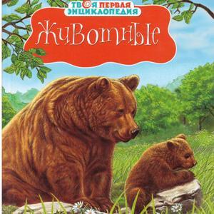 Бомон Э. Животные бомон э миллион лет до нашей эры