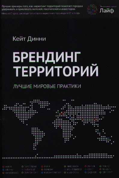 Брендинг территорий. Лучшие мировые практики
