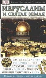 Иерусалим и святая земля иерусалим