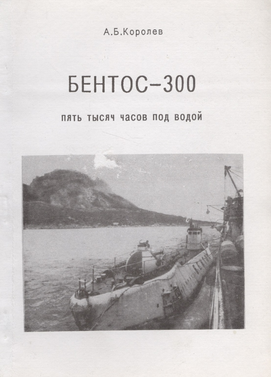 Королев А. Бентос-300. Пять тысяч часов под водой