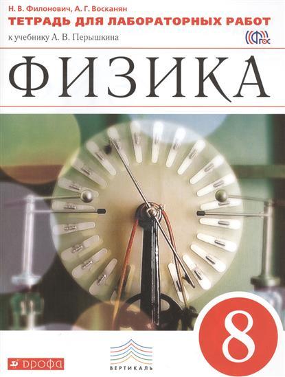 Физика. 8 класс. Тетрадь для лабораторных работ к учебнику А.В. Перышкина