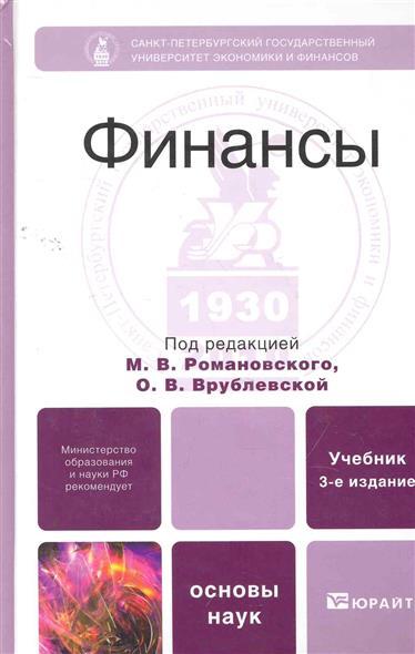 Романовский М.: Финансы Учебн.