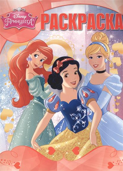 Пименова Т. (ред.) Волшебная раскраска Принцессы принцессы волшебная раскраска