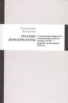 Русские консерваторы в социокультурном контексте эпохи конца XVIII - первой четверти XIX вв.