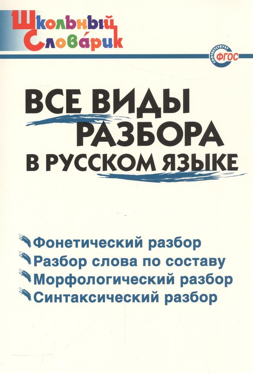 Клюхина И. (сост.) Все виды разбора в русском языке. Начальная школа