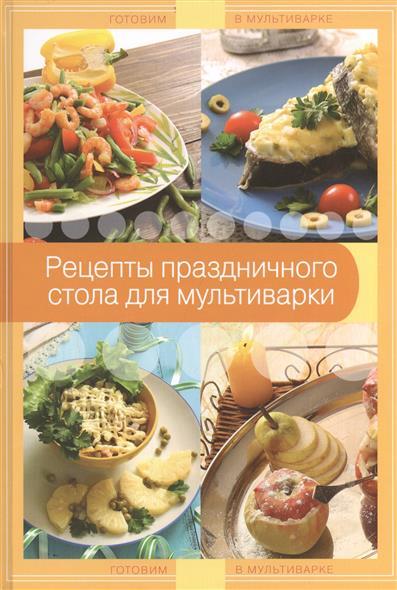 рецепты на праздничный стол пошагово с фото