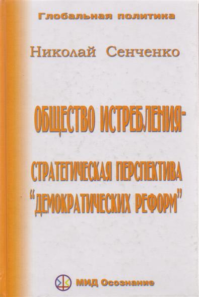 """Общество истребления-стратегическая перспектива """"демократических реформ"""""""
