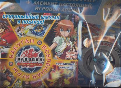 Журнал Бакуган Вселенная игры Вып.1