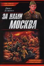 Кошкин И. За нами Москва