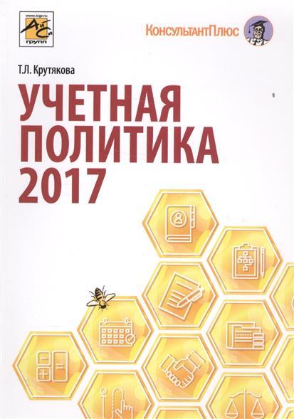 Учетная политика 2017: бухгалтерская и налоговая