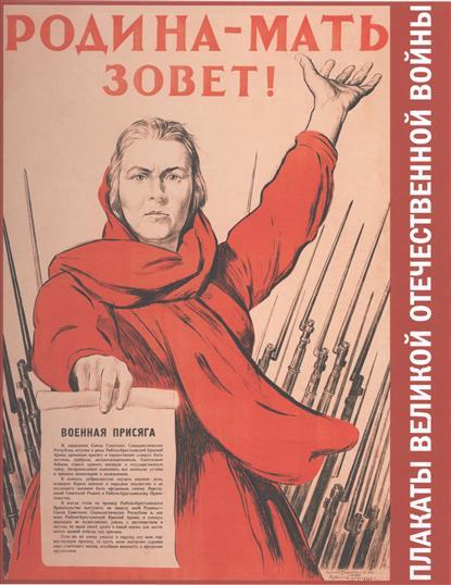 Степанова А. (ред.) Родина-Мать зовет! Плакаты Великой Отечественной войны