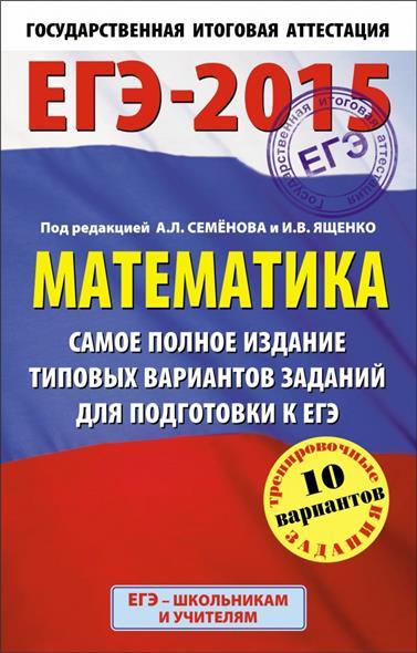ЕГЭ-2015. Математика. Самое полное издание типовых вариантов заданий для подготовки к ЕГЭ