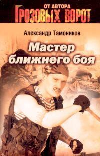 Тамоников А. Мастер ближнего боя тамоников а холодный свет луны