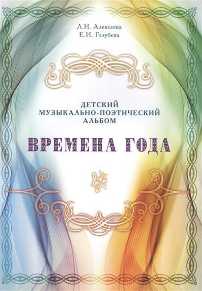 Алексеева Л., Голубева Е. Детский музыкально-поэтический альбом. Времена года