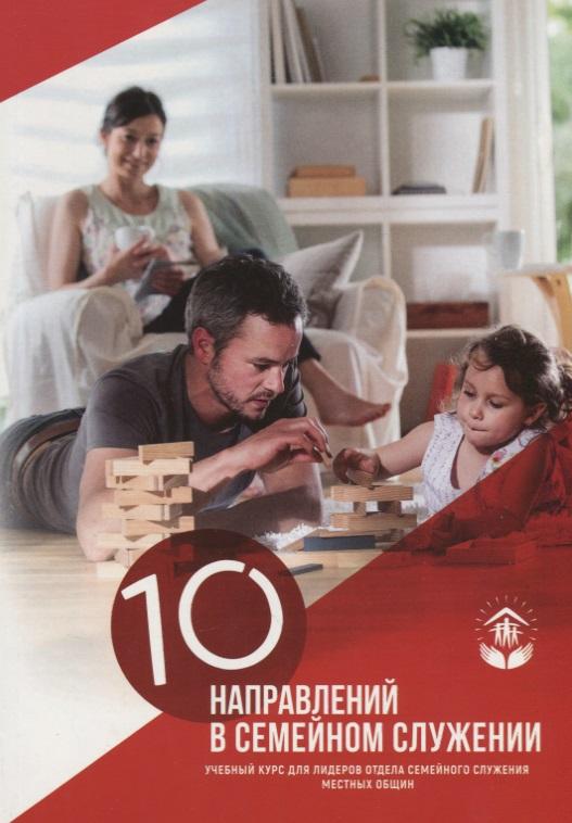 10 направлений в семейном служении. Учебный курс для лидеров отдела семейного служения местных общин