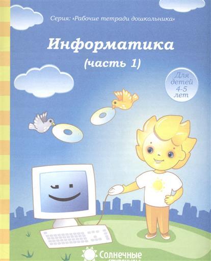 Информатика. Часть 1. Тетрадь для рисования. Для детей 4-5 лет