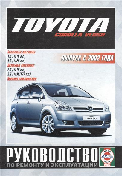 Гусь С. (сост.) Toyota Corolla Verso. Руководство по ремонту и эксплуатации. Бензиновые двигатели. Дизельные двигатели. Выпуск с 2002 года