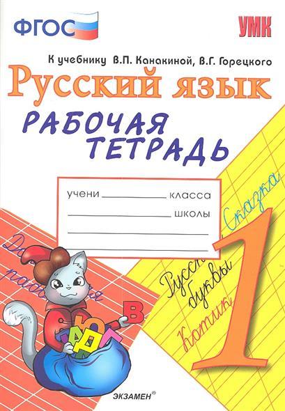 Тихомирова Е.: Русский язык. Рабочая тетрадь. К учебнику В.П. Канакиной, В.Г. Горецкого