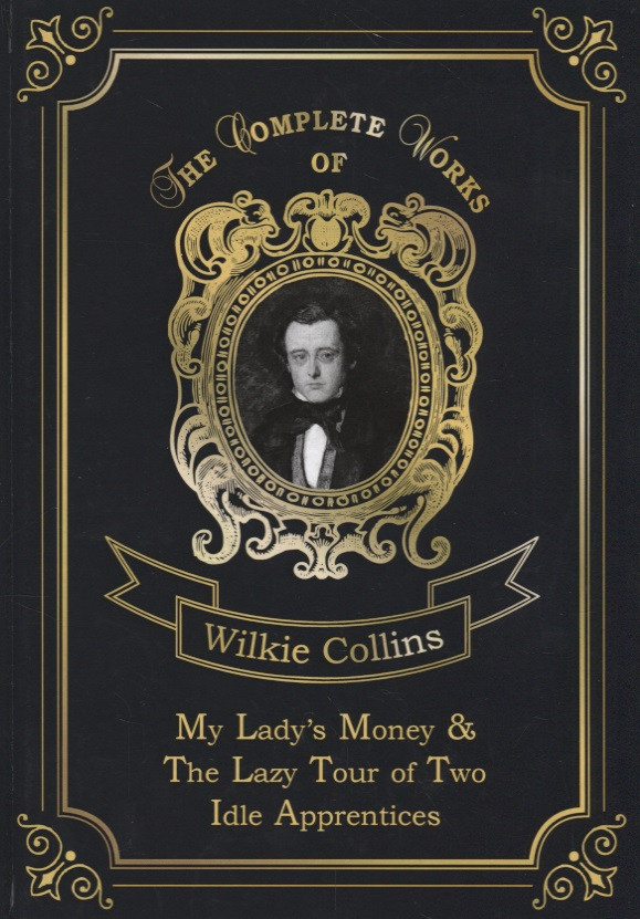 Collins W. My Lady's Money & The Lazy Tour of Two Idle Apprentices ISBN: 9785521076550 collins w the two destinies