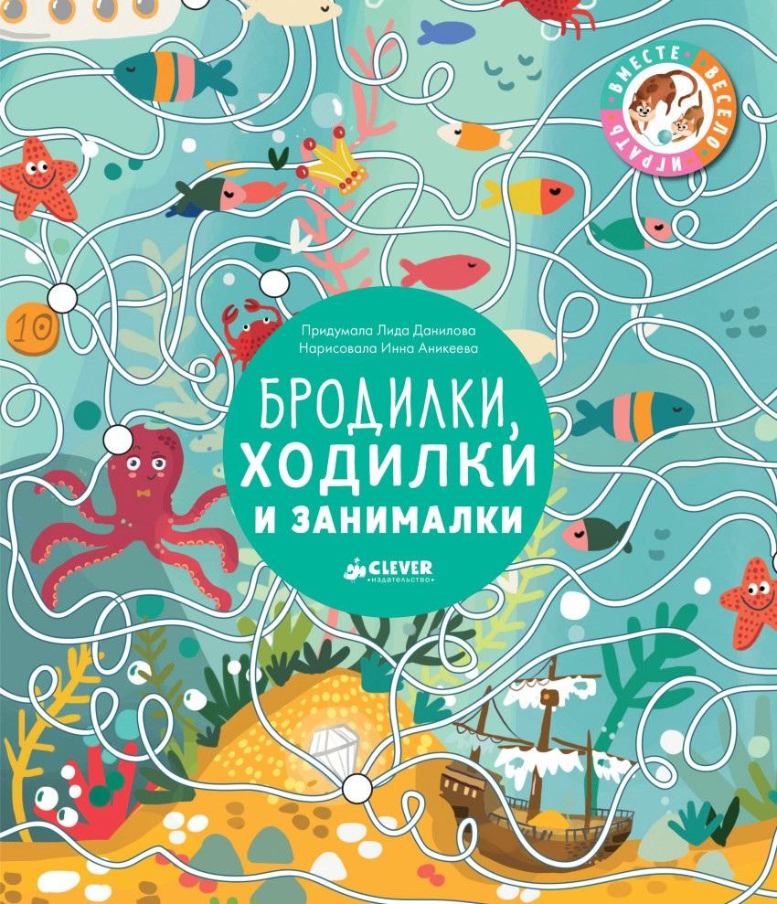 Данилова Л. Бродилки, ходилки и занималки