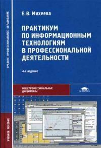 Михеева Е. Практикум по информационным технологиям в проф. деятельности food e commerce