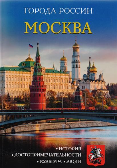 Фролова Ж. (рук. пр.) Москва. Энциклопедия