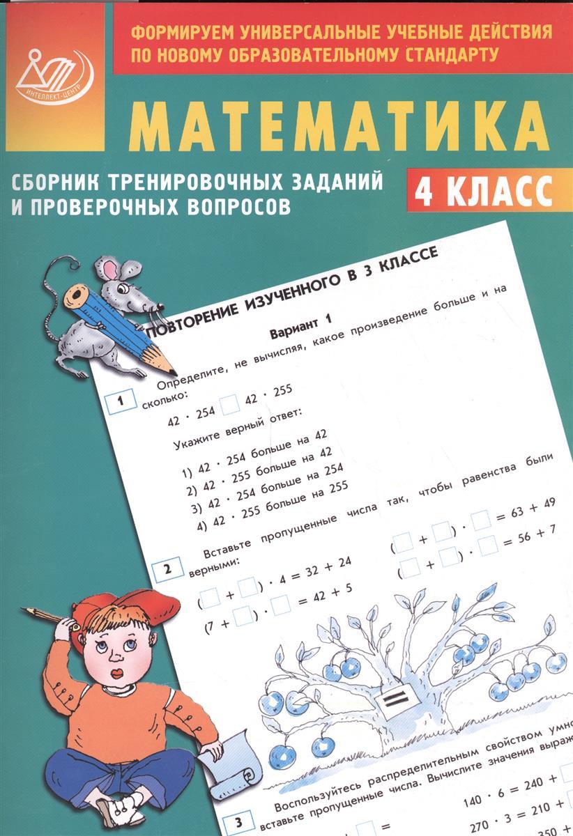 Математика. 4 класс. Сборник тренировочных заданий и проверочных вопросов