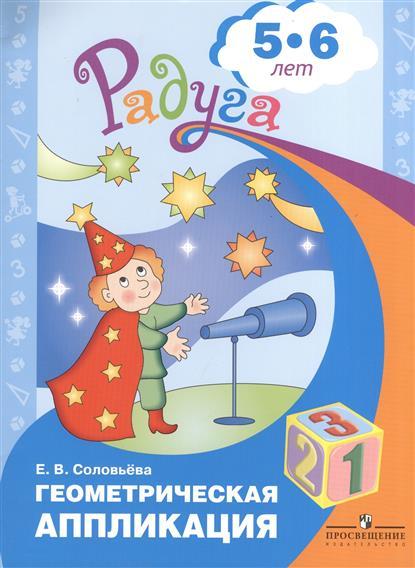 Соловьева Е. Геометрическая аппликация. Пособие для детей 5-6 лет. 3-е издание тренируем пальчики пособие для детей 5 6 лет