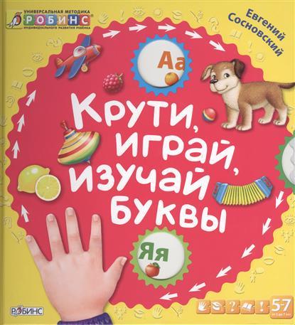Крути, играй, изучай буквы. От 5 до 7 лет сосновский евгений леонидович крути играй изучай буквы
