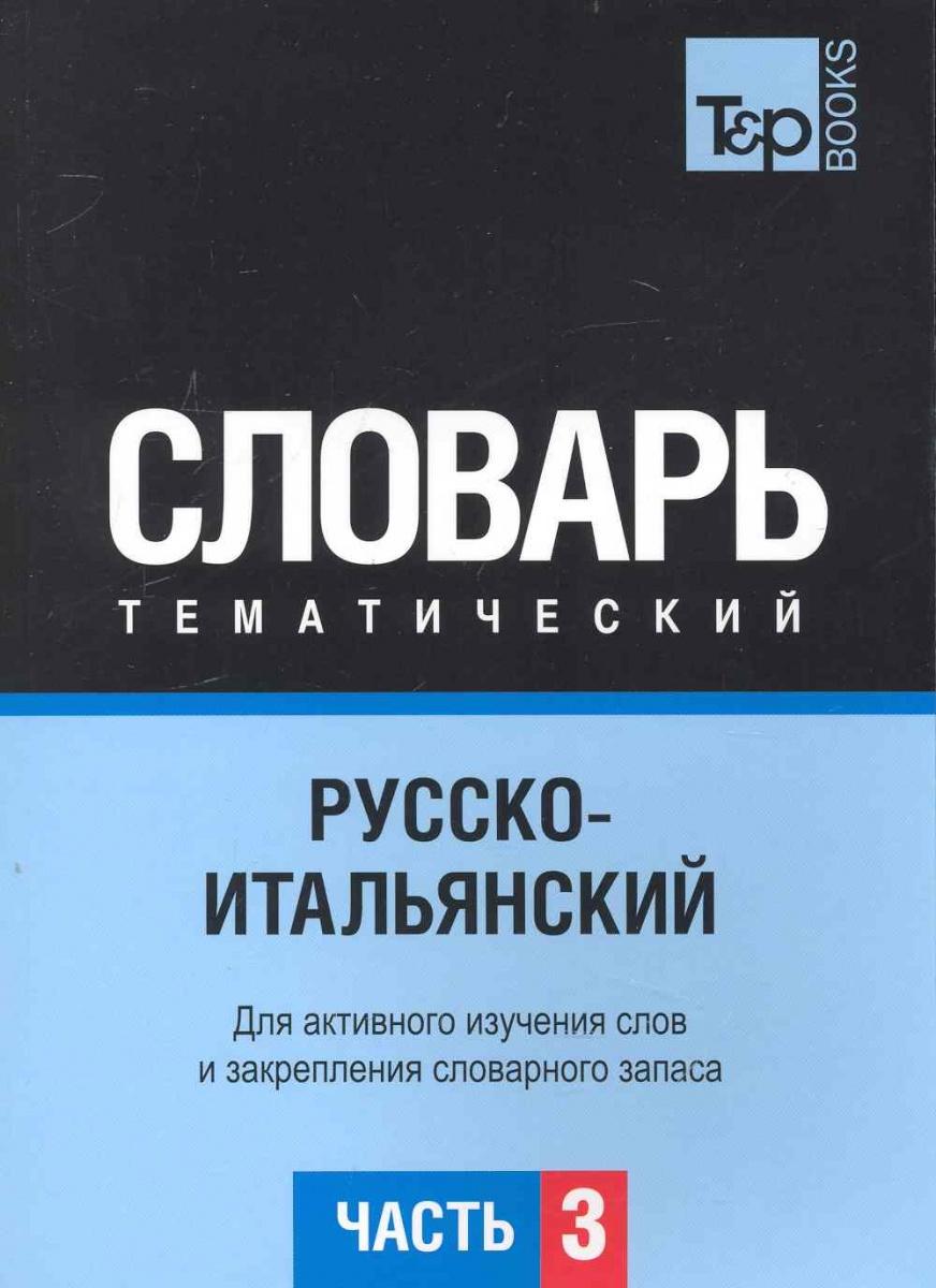 Таранов А. (сост.) Русско-итальянский тематич. словарь Ч.3