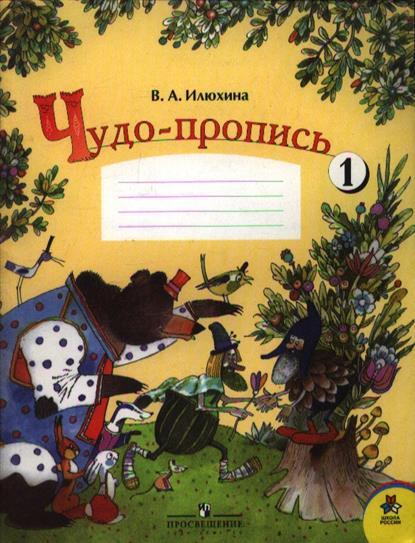 Илюхина В.: Чудо-пропись 1 кл