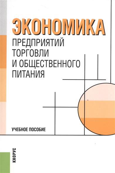 Николаева Т., Егорова Н. Экономика предприятий торговли и общественного питания. Учебное пособие