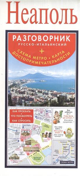 Неаполь. Разговорник русско-итальянский + Схема метро. Карта достопримечательности. Как проехать. Что посмотреть. Как спросить