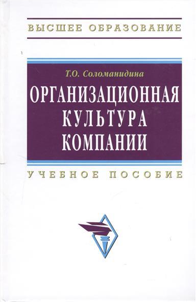 Соломанидина Т. Организационная культура компании. Учебное пособие