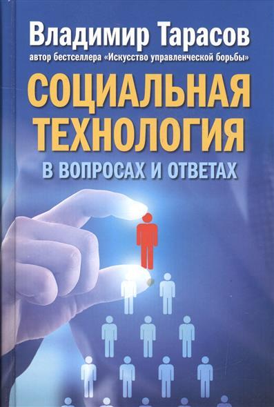 Тарасов В. Социальная технология в вопросах и ответах петренко в дерюгин е самодиагностика в вопросах и ответах