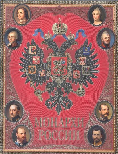Ославский А. (ред.) Монархи России сборник монархи