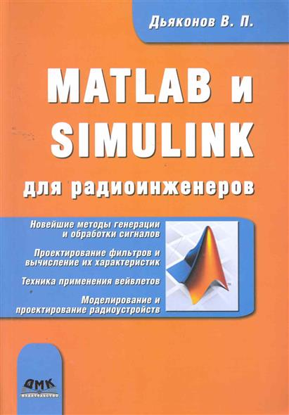 Дьяконов В. MATLAB и SIMULINK для радиоинженеров color image watermarking using matlab