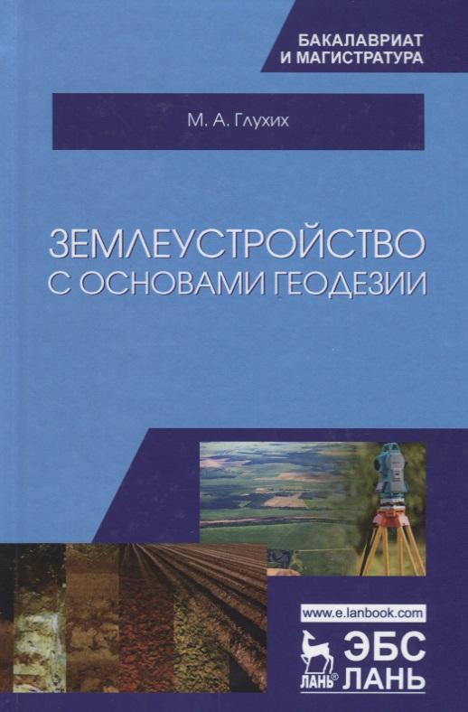 Глухих М. Землеустройство с основами геодезии. Учебное пособие ISBN: 9785811428069