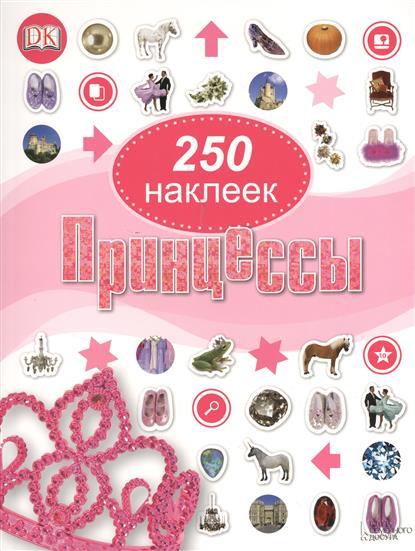 Снесарь Л. (пер.) Принцессы. 250 наклеек бак из нержавейки купить 250 л