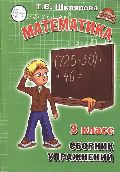 Сборник упражнений 3 кл Математика