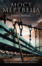 Мост мертвеца