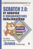Scratch 2.0:от новичка к продвинутому пользователю. Пособие для подготовки к Scratch-Олимпиаде