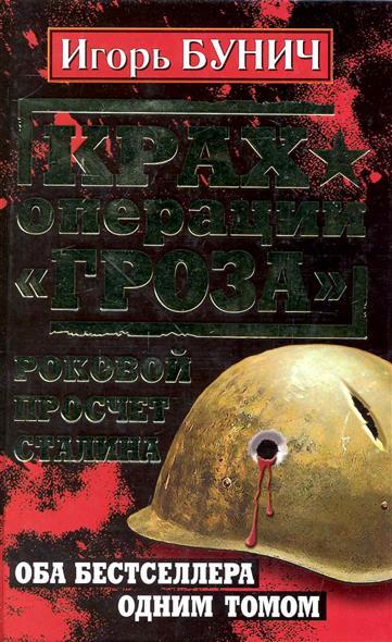 Крах операции Гроза Роковой просчет Сталина