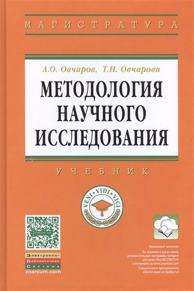 Овчаров А.: Методология научного исследования. Учебник