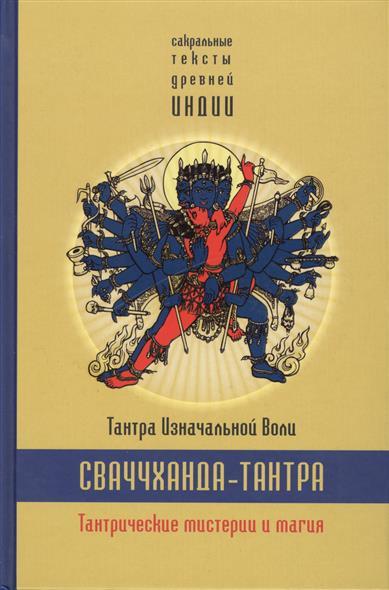 Сваччханда-тантра. Тантра изначальной воли. Книга I. Тантрические мистерии и магия